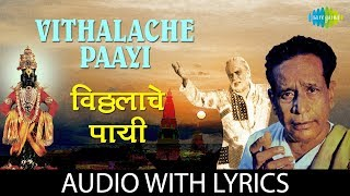 Vithalache Paayi with lyrics | विठ्ठलाच्या पायी | Pt. Bhimsen Joshi | Devaki Nandan Gopala