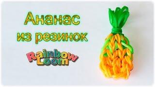 Фигурка из резинок Ананас.  Брелок из резинок  на станке. Rainbow Loom