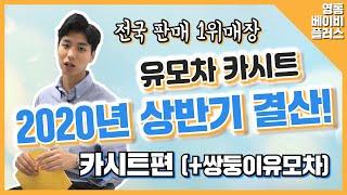 유아용품 전국 판매 1위 매장! 베이비플러스 영통 20…