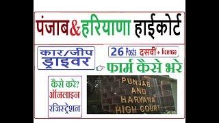Punjab & Haryana High Court Car Jeep Driver Bharti 2018 apply form detail pay fees detail