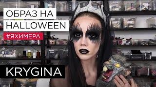 Елена Крыгина Halloween 2015 #яхимера