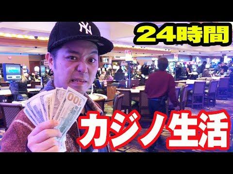 アメリカのカジノで24時間生活がえげつなすぎたww【大富豪?】