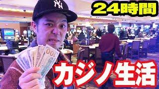 アメリカのカジノで24時間生活がえげつなすぎたww【大富豪?】 そんなこ...