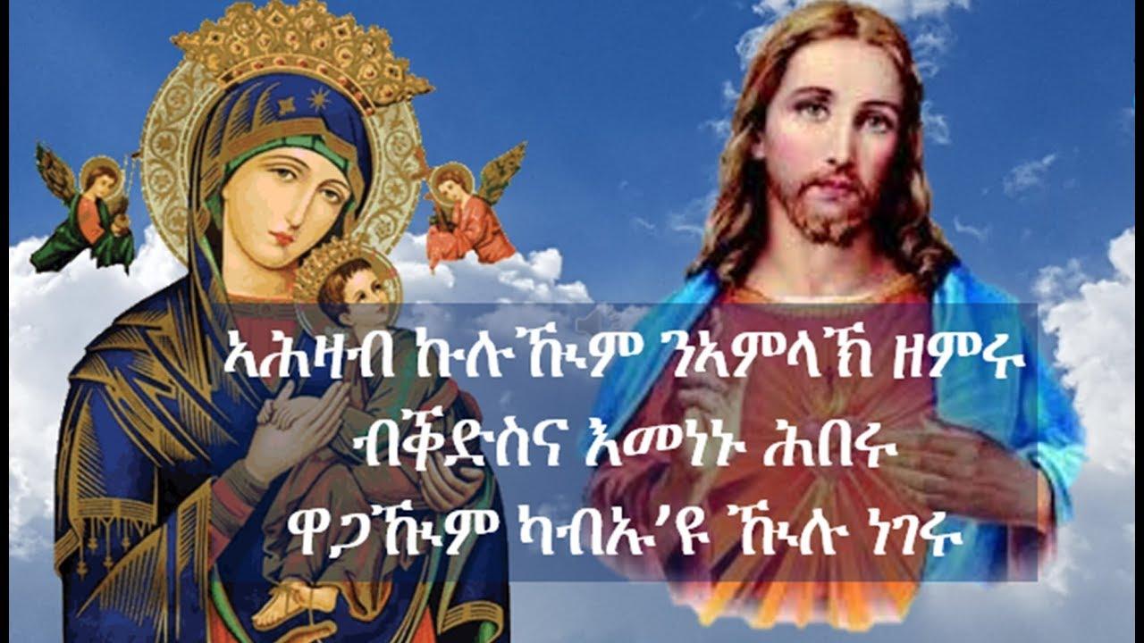 """New Eritrean Orthodox Tewahdo Mezmur 2019 """"ኣሕዛብ ኲሉዂም ..."""