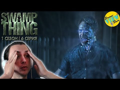 📺 БОЛОТНАЯ ТВАРЬ 1 Сезон 6 Серия - РЕАКЦИЯ / Swamp Thing Season 1 Episode 6 REACTION