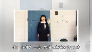 小池栄子「主演舞台で満席にする」自身の目標を語る! 11月21日火に放送...