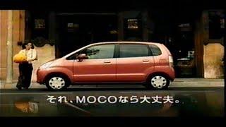 日産 モコ CM 2 Nissan Moco Commercial ZELOGチャンネルへようこそ!!ご...