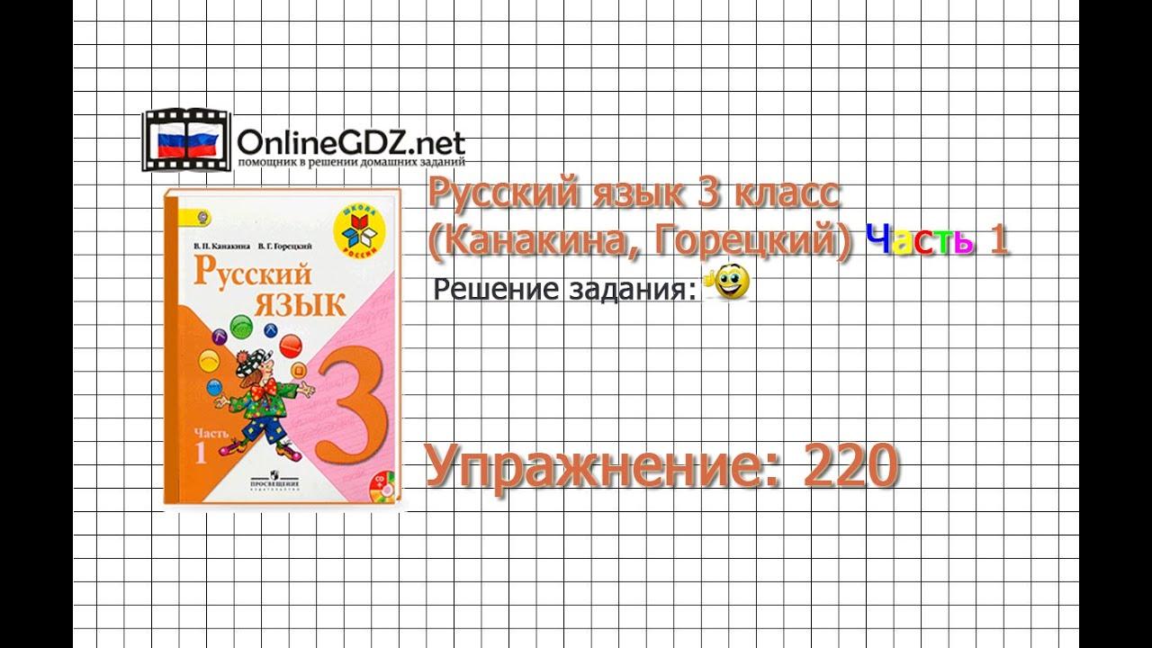 ГДЗ, решебник по русскому языку 3 класс Канакина, Горецкий