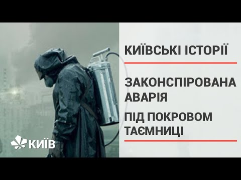 Як радянська влада намагалася приховати масштаби Чорнобиля? #КиївськіІсторії