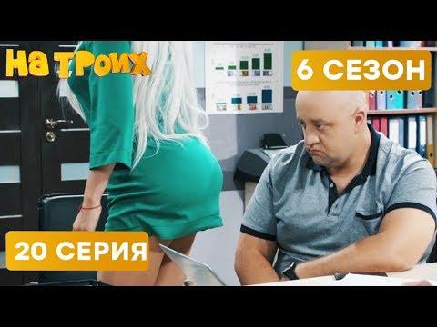 🍑 Жена сделала ПОПУ как у КИМ - На троих - 6 СЕЗОН - 20 серия