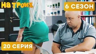 Жена сделала ПОПУ как у КИМ - На троих - 6 СЕЗОН - 20 серия
