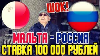 ШОК ЗАРЯДИЛ 100 000 РУБЛЕЙ МАЛЬТА РОССИЯ ОТБОР К ЧМ 2022