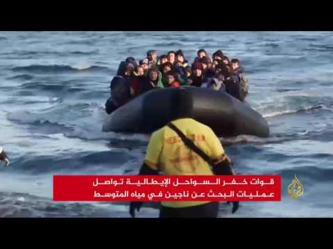 خفر السواحل الإيطالي ينتشل جثث لاجئين قبالة سواحل ليبيا  - نشر قبل 19 ساعة