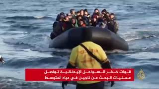خفر السواحل الإيطالي ينتشل جثث لاجئين قبالة سواحل ليبيا