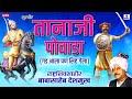 Sampoorna Tanaji Powada | Sumeet Music video