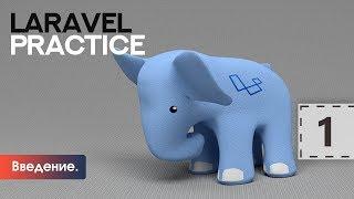 Практический курс по Laravel. Введение. Урок 1