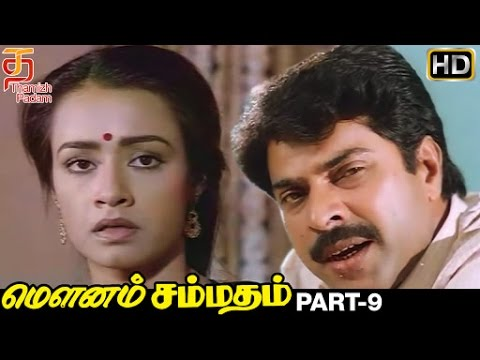 Mounam Sammadham Tamil Full Movie HD | Part 9 | Amala | Mammootty | Ilayaraja | Thamizh Padam