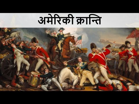 अमेरिकी क्रान्ति - American Revolution + American Civil War