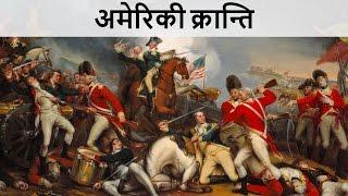 अमेरिकी क्रान्ति - American Revolution + American Civil War - World History for IAS/UPSC/PCS/SSC