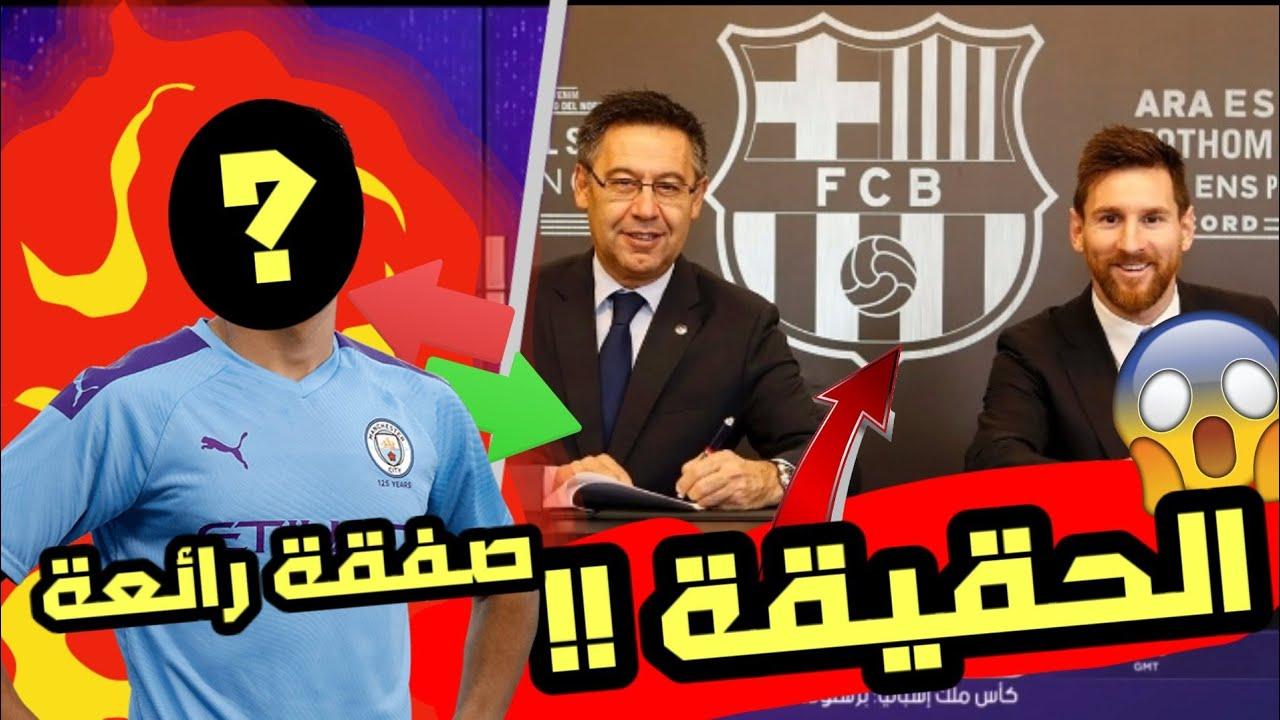 أخبار برشلونة .. حقيقة رحيل ميسي وخبر سيء بخصوص نجم الفريق وصفقة رائعة 🔥