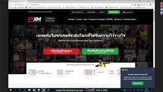 ทำกำไรในตลาด Forex และ CFDs อย่างยั่งยืน - XM Webinar 24 กรกฎาคม 2561