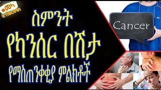 | Early Warning Signs of Cancer in Amharic