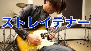 ストレイテナーのDONKEY BOOGIE DODOのギターソロを弾いてみました。 --...