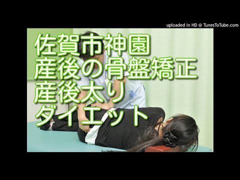 佐賀市神園で産後の骨盤矯正を受けるならなかしま鍼灸整骨院へ
