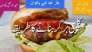 Kaleji Burger کلیجی برگر Liver Burger Recipe in Urdu Eid Ul Adha Special Recipes 2018