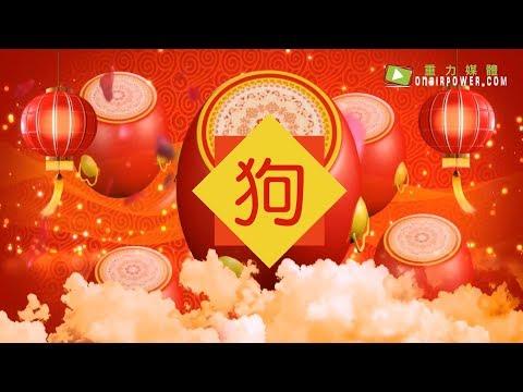 Ep12  : 2019年12生肖運程 - 狗
