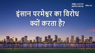 """Hindi Christian Video """"जोखिम भरा है मार्ग स्वर्ग के राज्य का"""" क्लिप 4 - इंसान परमेश्वर का विरोध क्यों करता है?"""