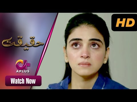 Pakistani Drama   Badnaam Mohabbat - Haqeeqat   Aplus   Anmol Baloch, Usama Khan, Salman Saeed