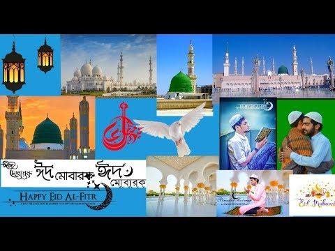 Eid Special Gift PNG and Background||Eid Mubarak PNG|| Happy Eid  Mubarak/EID Photo editing 2018
