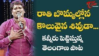 Rathi Bommallona Koluvaina Shivuda Folk Song Telangana Folk Songs