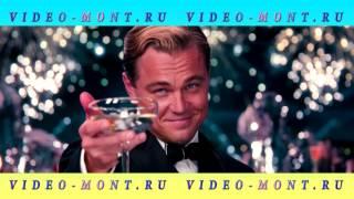 Оригинальное видео поздравление нарезкой из фильмов