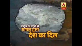 देखिए, बादल के बदले से कैसे घायल हुआ देश का दिल । ABP NEWS HINDI