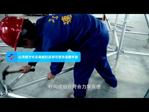 Zhejiang Suxin Construction Equipment Co.,ltd