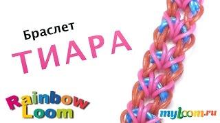 Браслет ТИАРА из резинок Rainbow Loom bands. Урок 338 | Bracelet Rainbow Loom