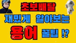 초보배달 재밌게 알아보는 용어 꿀팁!?