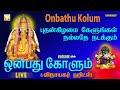 தினமும் கேளுங்கள் ஒன்பது கோளும் மற்றும் சிறந்த விநாயகர் பாடல்கள் | Onbathu Kolum | Vinayagar songs