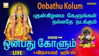 தினமும் கேளுங்கள் ஒன்பது கோளும் மற்றும் சிறந்த விநாயகர் பாடல்கள்   Onbathu Kolum   Vinayagar songs