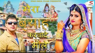 NEW HARYANVI BHOLE SONG BYAH KARWADE BHOLE LATEST HARYANVI BHOLE SONG 2019 RANVIR KUNDU