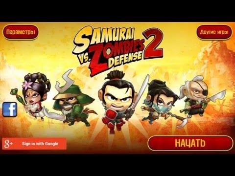 Samurai vs zombies defense 2 / Самурай против зомби 2