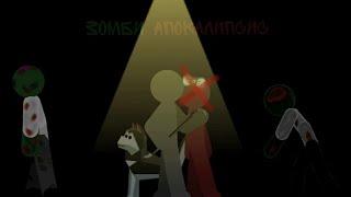 Рисуем мультфильмы 2 | Зомби апокалипсис (3)