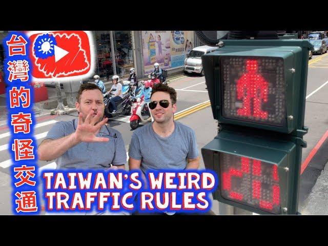 台灣奇怪的交通 Taiwan's WEIRD traffic rules
