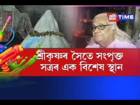 Burha Xatriya of Barpeta Xatra speaks on the mystic Oil Deposit of the Xatra