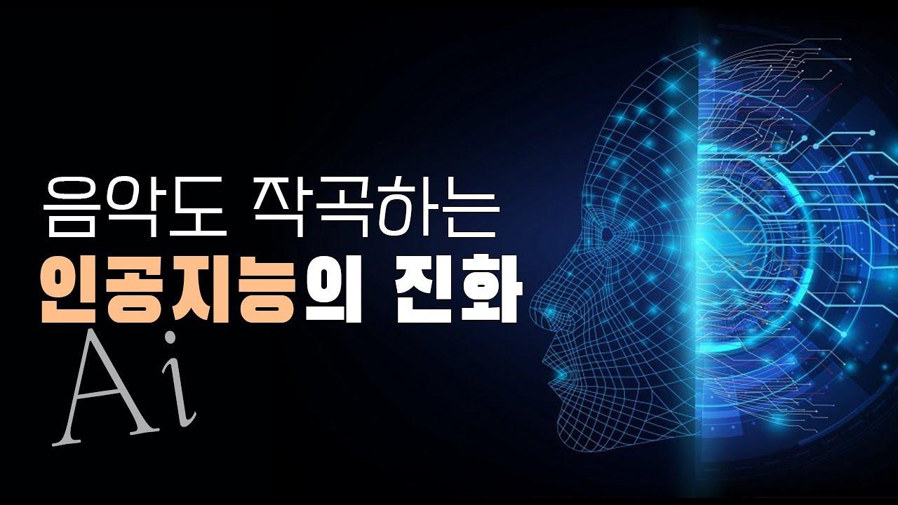 Download Ai 작곡가 이봄(EVOM)