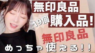 【購入品】無印良品天才か!便利グッズ・スキンケア・コスメ!