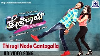 Crazy Boy | Thirugi Node Gantogalla | Video Song | Dilip Prakash | Puneeth Rajkumar I Jassie Gift