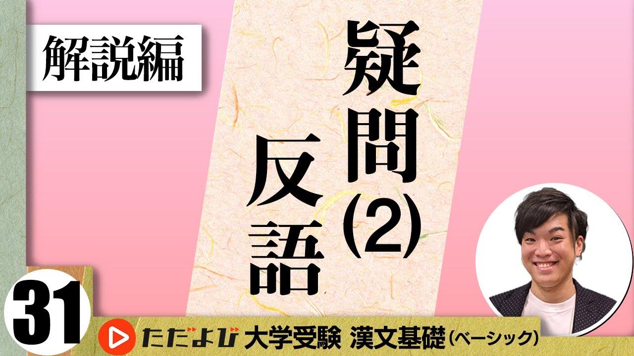 【漢文】疑問(2)反語【漢文基礎講座 第18講 解説編】